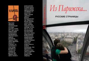 Парижск обложка сборника 2012