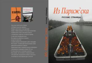Парижск обложка сборника 2013