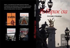 Парижск обложка сборника 2015
