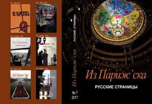 Парижск обложка сборника 2018